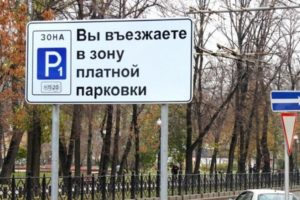 Парковку на Пушкина в Пензе теперь можно оплатить картой